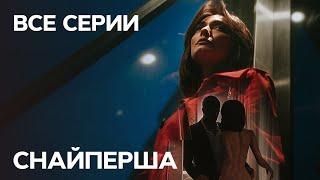 Сериал СНАЙПЕРША: все серии подряд | МЕЛОДРАМА