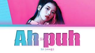 IU Ah puh Lyrics (아이유 어푸 가사) [Color Coded Lyrics/Han/Rom/Eng]