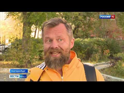 Итоговый выпуск «Вести-Урал» от 21 сентября