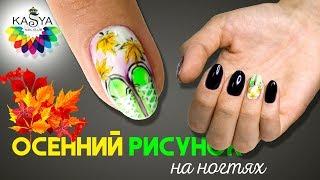 Осенний рисунок на ногтях Идеи маникюра