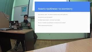 Проектний менеджмент. Тренінг для природоохоронних організацій