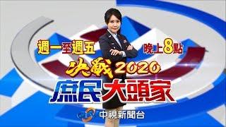 最新民調:4成5認為DPP收買網軍 蔡英文:不要無限上綱!《決戰2020 庶民大頭家》20191210#中視新聞LIVE直播