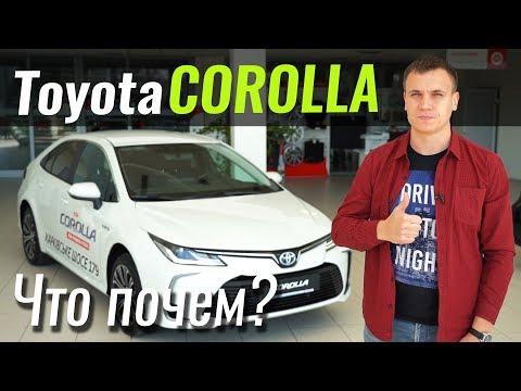 Toyota  Corolla Седан класса C - тест-драйв 1