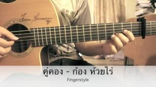 คู่คอง - ก้อง ห้วยไร่ Ost.นาคี Fingerstyle Guitar Cover By Toeyguitaree (TAB)