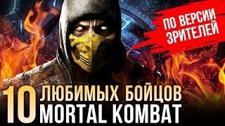 Mortal Kombat: 10 любимых бойцов зрителей Игромании