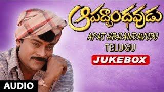 Aapathbhandavudu jukebox || Aapathbhandavudu Songs || Chiranjeevi, Meenakshi Seshadri | Telugu Songs