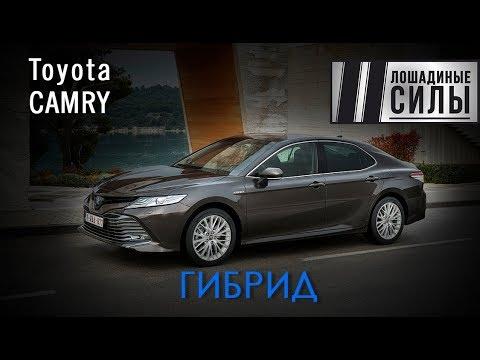 Toyota Camry Hybrid Седан класса D - тест-драйв 2