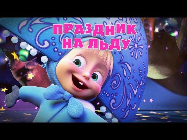 Маша и Медведь: Праздник на льду (Серия 10)
