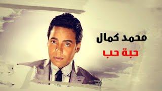 مازيكا محمد كمال - حبة حب Mohamed Kamal - Habbet Hob تحميل MP3