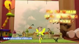 Футаж Выпускной утренник с волшебными феями