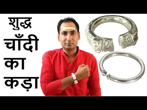 चाँदी का कड़ा व चाँदी की उपयोगिता Pure Silver Bangle and its benefits