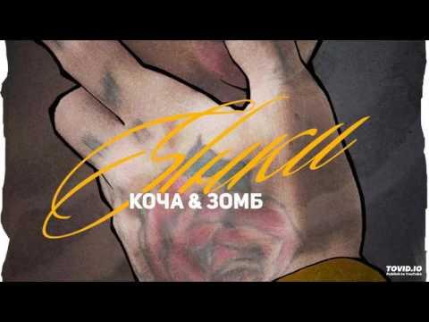 Зомб x Ko4a – #ЯНКИ (Премьера 2017)