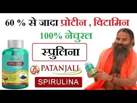 Patanjali Spirulina  benefits & Side effects हिंदी में |  नेचुरल विटामिन , प्रोटीन वाला प्रोडक्ट