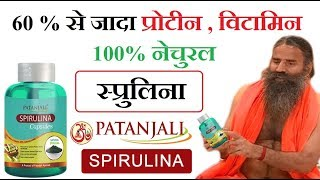 Patanjali Spirulina benefits & Side effects हिंदी में | नेचुरल विटामिन , प्रोटीन वाला प्रोडक्ट - Download this Video in MP3, M4A, WEBM, MP4, 3GP
