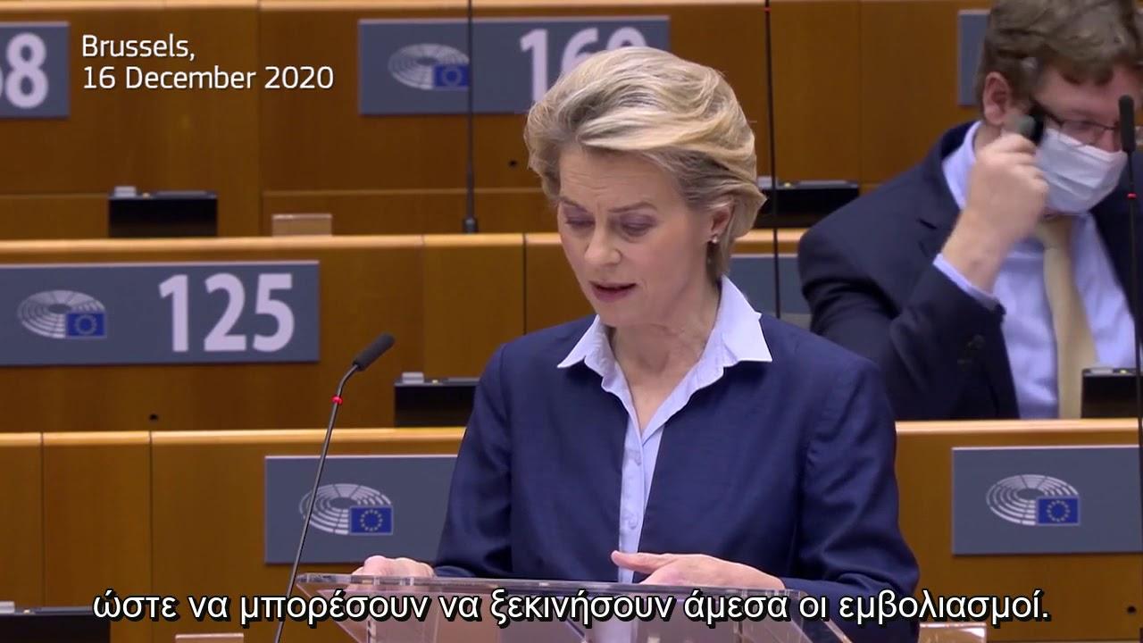 Πρόεδρος ΕΕ κ. Ούρσουλα φον ντερ Λάιεν  Ευρωπαϊκό Κοινοβούλιο 16/12/2020