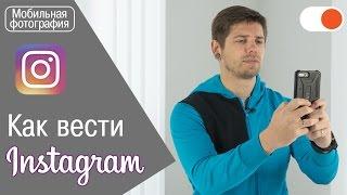 Инстаграм: как успешно вести свой аккаунт