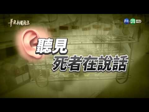 【「為亡者發聲」科技鑑識 前進法醫研究所】