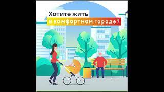 za.gorodsreda.ru голосование за проекты благоустройства города с 26 апреля по 30 мая 2021 #1