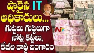 కల్కి కుమారుడి ఇంట్లో ఐటీ దాడులు, భారీ నగదు బంగారం చూసి షాక్ అయిన అధికారులు || NTV