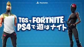 TGSでFORTNITE、PS4で遊ばナイト