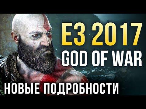 God of War   НОВЫЕ подробности с E3 2017