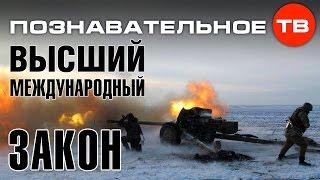 Высказывания: Высший международный закон (Познавательное ТВ, Евгений Фёдоров)
