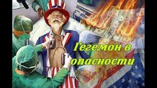 Американские СМИ о всемирном антидолларовом бунте