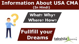 Introduction about USA CMA | CMA USA - What is USA CMA? | In Hindi