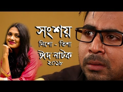 Songshoy | সংশয় | Afran Nisho | Tisha |  Flashback dot
