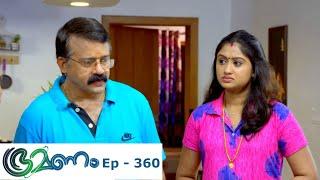 Bhramanam   Episode 360 - 03 July 2019   Mazhavil Manorama
