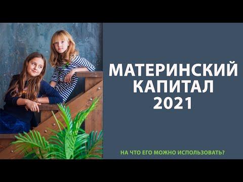 Материнский капитал 2021 / На что потратить маткапитал?