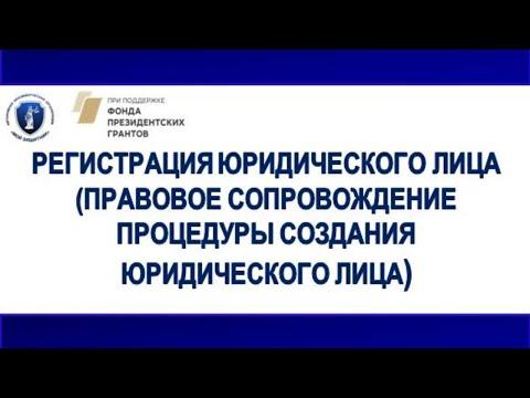 ЛЕКЦИЯ № 9 (27.09.20). Регистрация юридического лица.