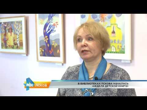 Новости Псков 27.03.2017 # Неделя детской книги