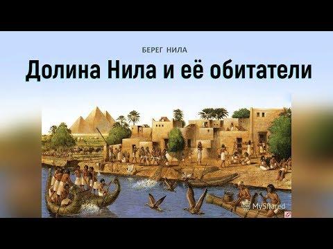 §1. Долина Нила и её обитатели (Возникновение государства Египет)