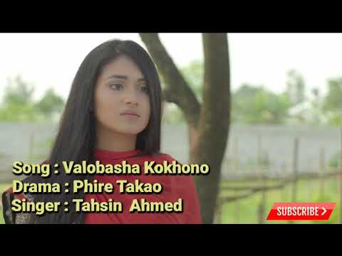 Valobasha kokhono | Phire Takao | ফিরে তাকাও | Natok Song | by Tahsan khan and Sabnam Faria