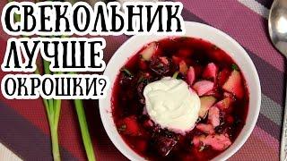 Свекольник или окрошка? Холодный суп для жаркого лета [ CookBook | Рецепты ]