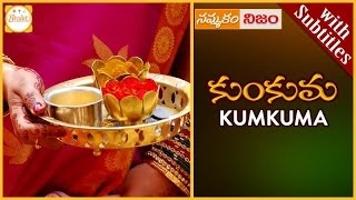 Importance of Sindoor w/subtitles | Kumkuma | Nammakam Nijam | Indian Traditions | Bhakti