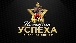 История успеха канала MAD SCIENCE