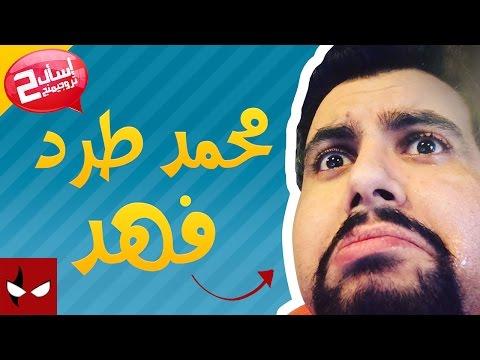 اسألوا ترو جيمنج: محمد طرد فهد!