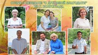 Дорога в Жизнь! Отзыв о передаче О ДУХОВНОЙ БЛАГОДАТИ участников АЛЛАТРА из Волгограда, Россия