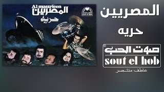 تحميل اغاني Horreya El Masryeen Official MP3