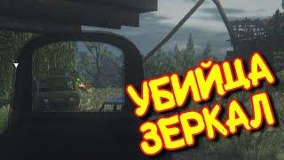 Survarium - УБИЙЦА ЗЕРКАЛ #ИГРЫ,ЮМОР,КОСЯКИ и БАГИ#