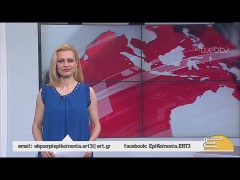 Η Υπουργός Διοικητικής Ανασυγκρότησης, Μαριλίζα Ξενογιαννακοπούλου| 17/05/2019 | ΕΡΤ