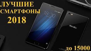 Лучшие смартфоны 2018. Что купить до 15000.