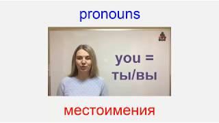 Местоимения I English pronouns