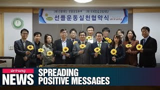 Arirang TV signs MOU with Sunfull Movement to spread positivity online  :: 희망 아리랑 프로그램