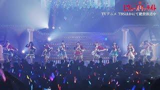 「少女☆歌劇 レヴュースタァライト」スタァライト九九組「Star Divine」ライブVer.(FULL SIZE)