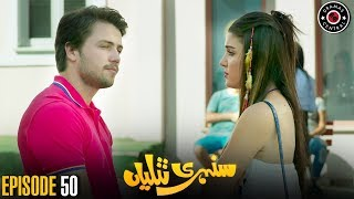 sunehri titliyan episode 47 in hindi - Thủ thuật máy tính