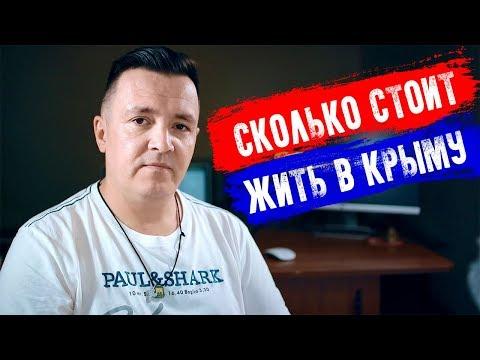 Сколько нужно денег, чтобы жить в КРЫМУ. Переезд в Крым. Цены в Ялте, цены в Севастополе