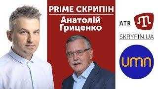 PRIME СКРИПІН: Анатолій Гриценко